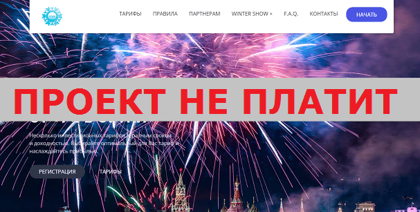 Инвестиционный-проект-WINTER-SHOW-с-wintershow.pw_