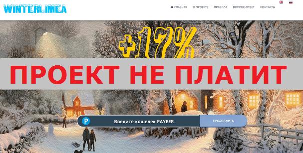 Инвестиционный-проект-WINTERLIMEA-с-winterlimea.ltd_