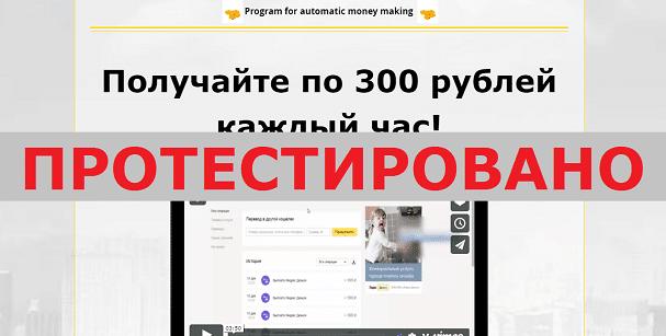 Получайте по 300 рублей каждый час, Program for automatic money making, Антон Логинов с www.earningonline.pw