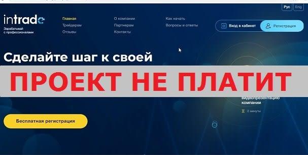 Компания-INTRADE-и-Илья-Химушкин-с-intrade.me_