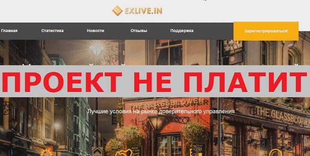 Инвестиционный проект Exlive с exlive.in
