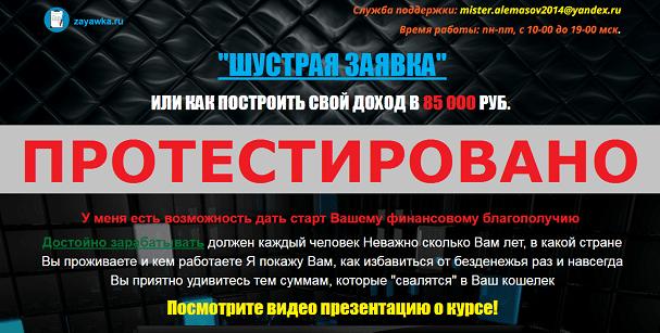 Курс ШУСТРАЯ ЗАЯВКА, Дмитрий Алемасов с zayawka.ru