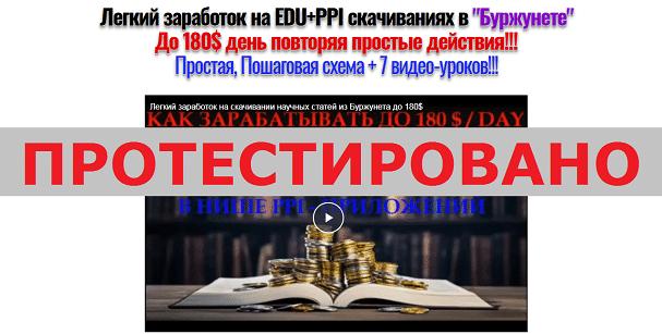 Курс Легкий заработок на EDU+PPI скачиваниях с aleksplo.ru