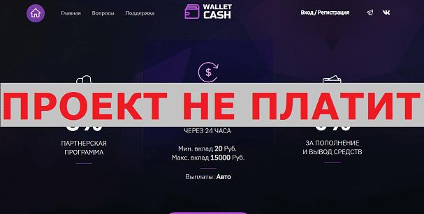 Инвестиционный проект WALLETCASH с walletcash.me