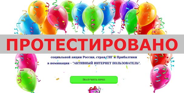 Акция Активный интернет пользователь с activuser.ru.com