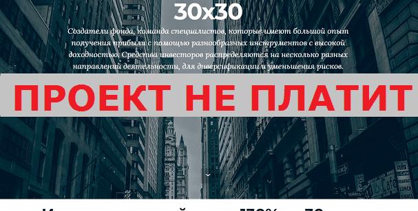 Инвестиционный-проект-30x30-с-30x30.icu_