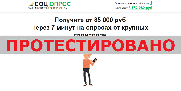 САМЫЙ ШОКИРУЮЩИЙ ОПРОС ГОДА с soc-opros.life