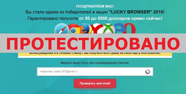 Акция LUCKY BROWSER 2018 с a2moneys.site