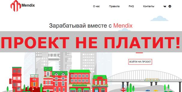 Инвестиционный-проект-Mendix-с-mendix.top_-1