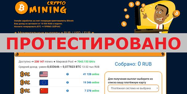 Crypto Mining с me-bit.ml