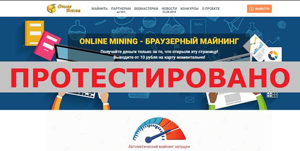ONLINE MINING с webmining.gq