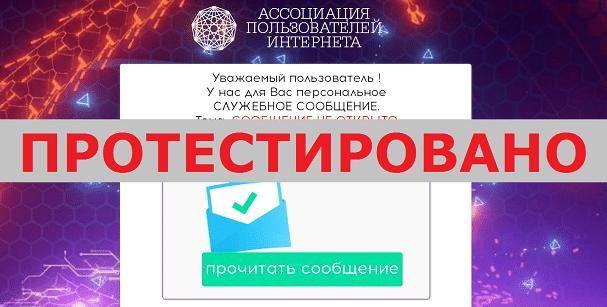 Ассоциация пользователей интернета с association-ofinternetusers.site
