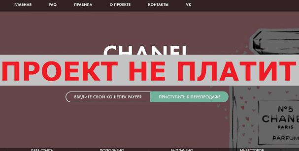 Инвестиционный проект CHANEL с chanel-invest.xyz