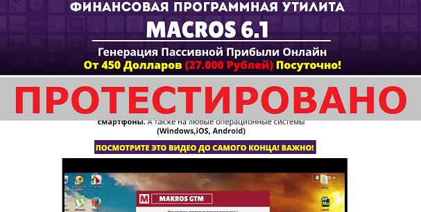 Утилита Macros 6.1, Михаил Савченко с macros.biogspot.ru