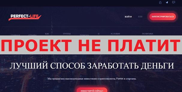Инвестиционный проект Perfect-Life с perfect-life.top