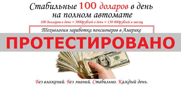Технология заработка пенсионеров в Америке, Пункина Галина Николаевна с 1.rin-sbyt.ru