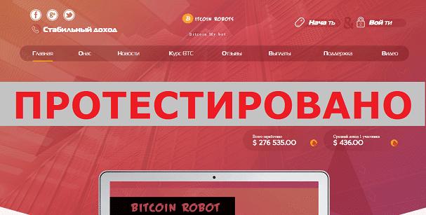 BITCOIN MY BOT с my-bot.ga