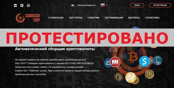 NATIONAL BOT с crypto-star.cf