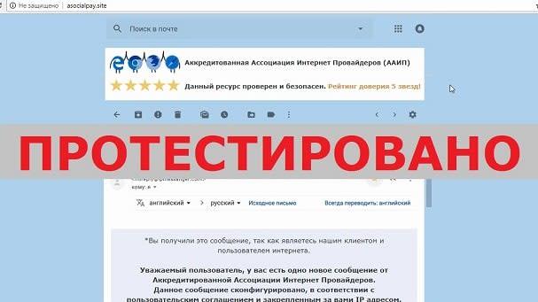 Аккредитованная Ассоциация Интернет Провайдеров (ААИП) с asocialpay.site
