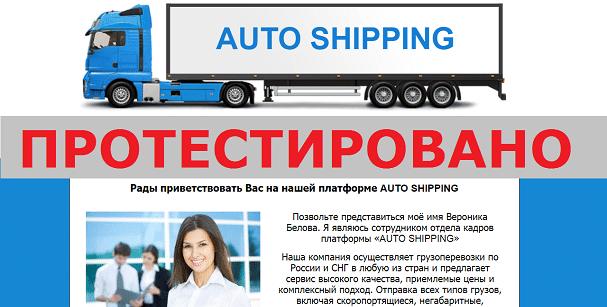Грузоперевозки AUTO SHIPPING, GRUZZ HOLDING с auto-shiping.ru и gruzz-holding.ru