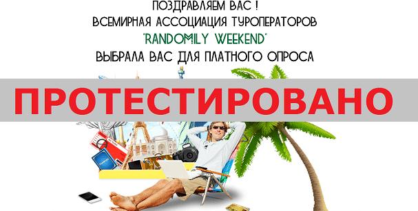 Всемирная Ассоциация Туроператоров RANDOMILY WEEKEND с randomilyweekend.top