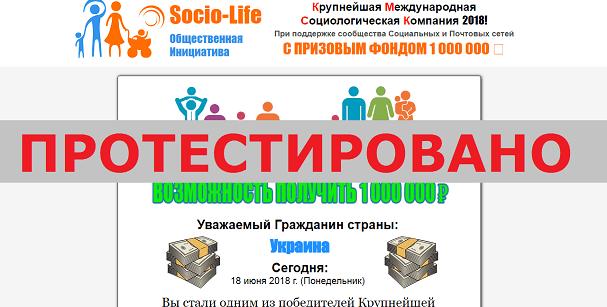 Международная Социологическая акция Общественная Инициатива, Socio-Life с lifes-sociol.tk
