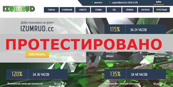 Инвестиционный-проект-IZUMRUD-с-izumrud.cc