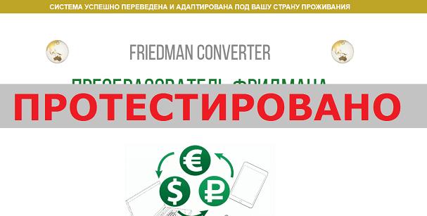ПРЕОБРАЗОВАТЕЛЬ ФРИДМАНА, Friedman Converter с friedman-conv.cf