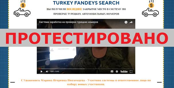 TURKEY FANDEYS SEARCH, Марина Игоревна Иноземцева с asocialpay1.club
