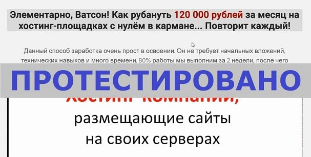 Вечный заработок на хостингах от 120 000 рублей в месяц. Денис Киселев и finsovex.ru