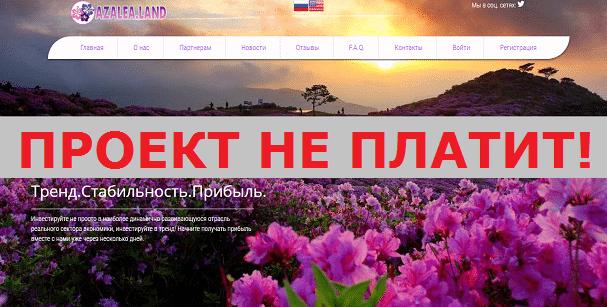 Azalea-с-azalea.land_