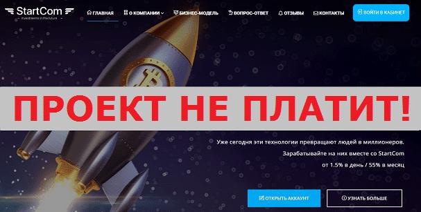 StartCom-с-startcom.pro_
