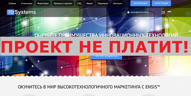 ENSIS с ensis.online