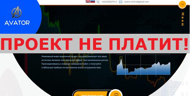 Avator с avator.biz