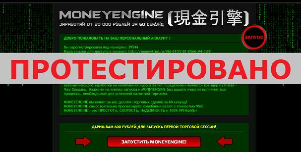 MoneyEngine с moneyengine.biz