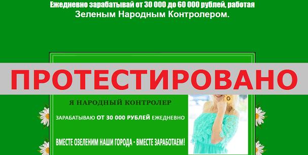 Зеленый Народный Контроль, Марина Котельникова с peoplescontr ol.tk и cp.greencontrolpeople.tk