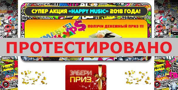 Happy Music с happymusic.proxxy.ru и hapymusics.proxxy.ru