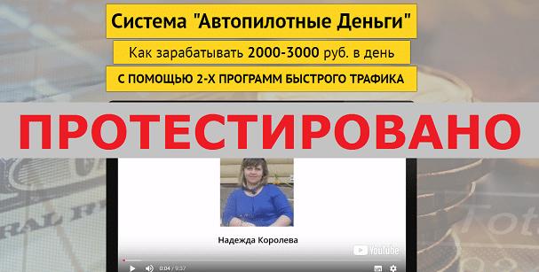 Система Автопилотные Деньги, Надежда Королева с pilot-dengi.ru