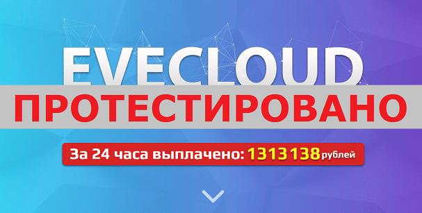 EVECLOUD с evecloud1.ru и evecloud.ru