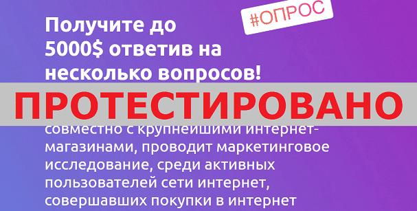One Marketing Research с oprosjoy.wineinst