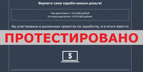 Верните свои заработанные деньги с lifeforexplore.ru