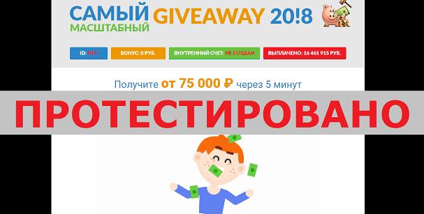 GIVEAWAY с giveaway-2018.ruindex.html и giveaway2018.ruindex.html