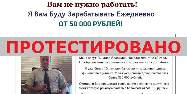 Пикалов Владимир Николаевич с service-cr.tk и service-cr.tkpanel22.html