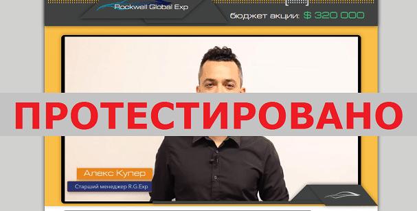 Rockwell Global Exp с rockwell-global.ru и rockwellpromo.ru