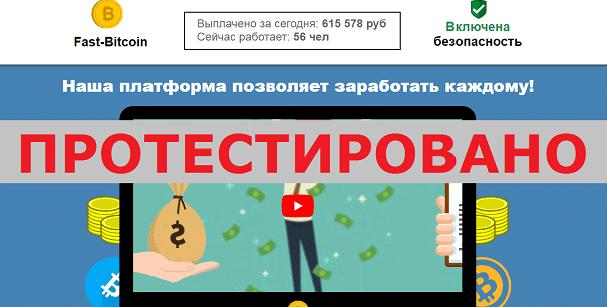 Fast-Bitcoin с web.fast-bitcoins.ru и fast-bitcoins.ru