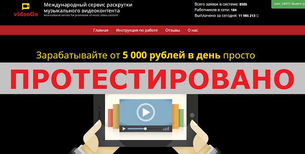 Компания videoGo с videogo.ml и video-go.tk