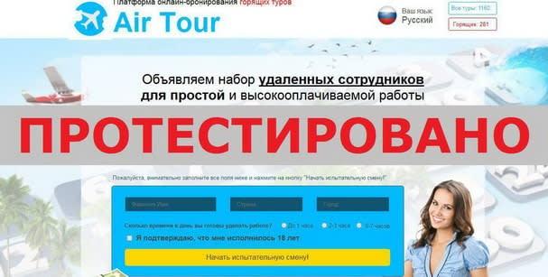 Air Tour с сайта air-worldtour.ru