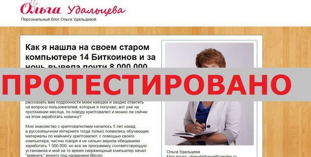 Ольга Удальцева с сайта olgaudalceva.ru поможет вам найти утерянные биткоины