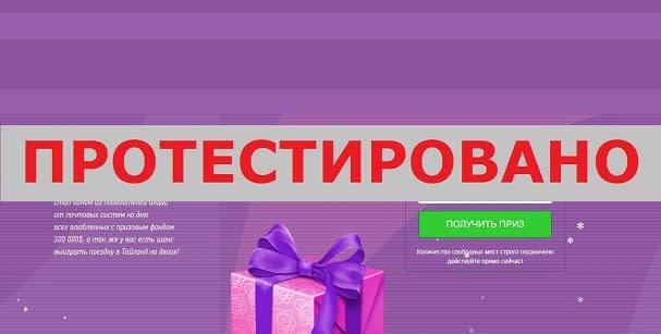 Акция Счастливый Email с сайта u239951.s21.wh1.su