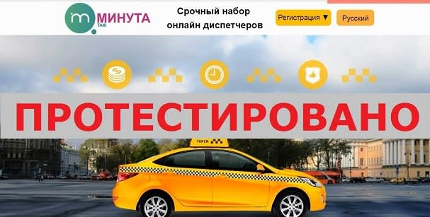 Срочный набор онлайн диспетчеров в такси МИНУТА на taxi-dispetcher.com